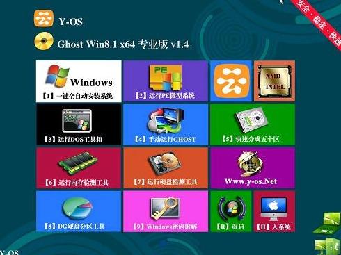 系统之家精品Ghost Win8.1纯净专业版32/64位下载